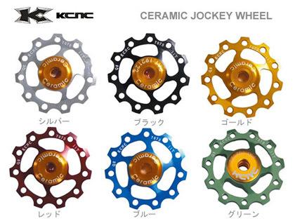 0c_jockey_wheel.jpg