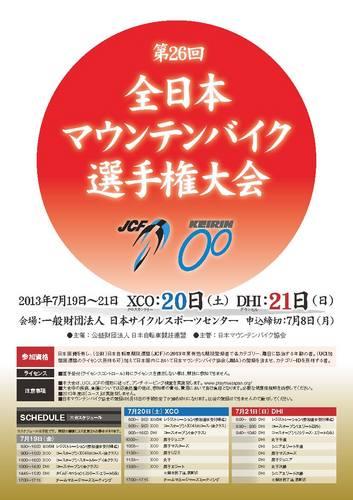 2013jnmtbc_fujimi_f_v08.jpg